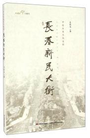 优游者系列图书 中国历史文化名街:长春新民大街