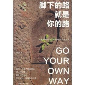 脚下的路就是你的路