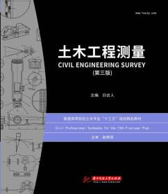 土木工程测量 白会人 华中科技大学出版社9787568032865