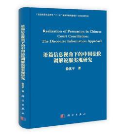 语篇信息视角下的中国法院调解说服实现研究(英文)