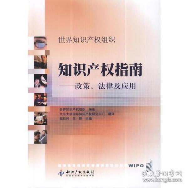 世界知识产权组织知识产权指南:政策、法律及应用