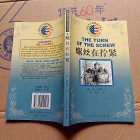 美国学生课外阅读丛书:螺丝在拧紧 [2004年1版1印一版一印]【3-5】