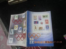 奥林匹克体育邮票集锦  32开   货号19-5