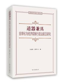 道器兼具:全球化与经济规制行政法前沿研究