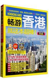 畅游香港(2016-2017)2016