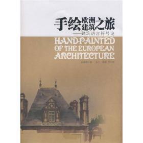 手绘欧洲建筑之旅:建筑语言符号论