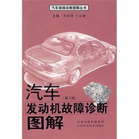 正版二手正版汽车发动江苏科学技术出版社9787534555817鲁植雄有笔记