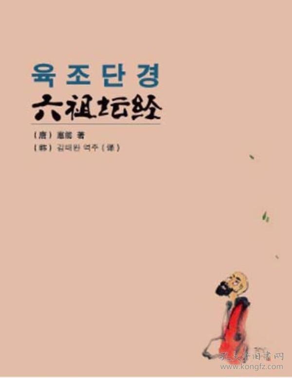 六祖坛经(汉、朝)