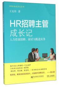 HR招聘主管成长记 人力资源招聘、面试与甄选实务