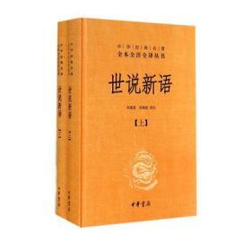 全新正版 世说新语(上下册)中华经典名著全本全注全译丛书(第三辑) 中华书局