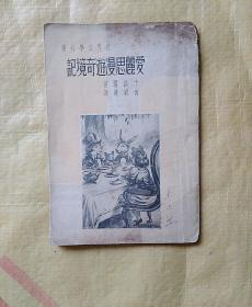 绝版民国25年初版  何君莲译 世界文学名著《爱丽思漫游奇境记》精美封面,值得收藏