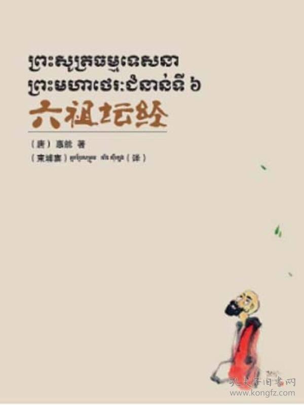 六祖坛经(汉、柬)