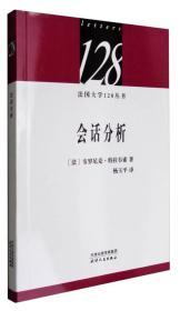 新书--法国大学128丛书:会话分析9787201116495(无)