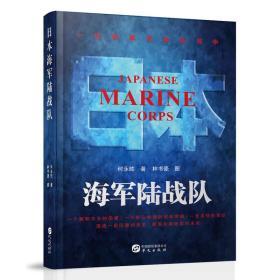 日本海军陆战队