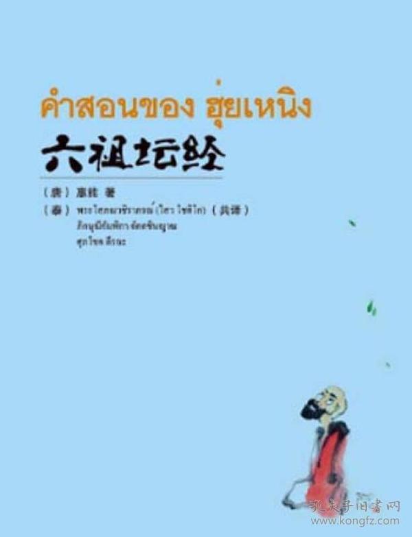六祖坛经(汉、泰)