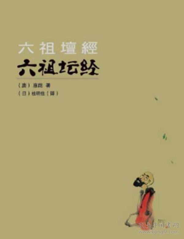 六祖坛经(汉、日)