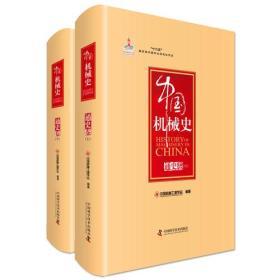 中国机械史·通史卷下册)