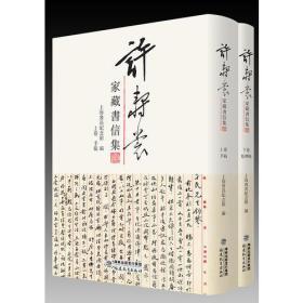 许寿裳家藏书信集