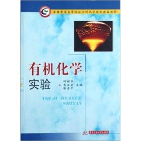 有机化学实验 何树华朱云云陈贞干 主编 华中科技大学出版社 978