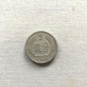 人民币硬币 贰分 二分 2分 1962年