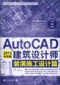 AutoCAD 2013中文版建筑设计师:装潢施工设计篇