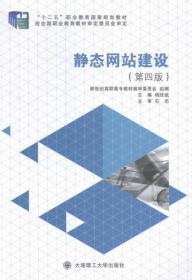 (高职高专教材)静态网站建设第四版