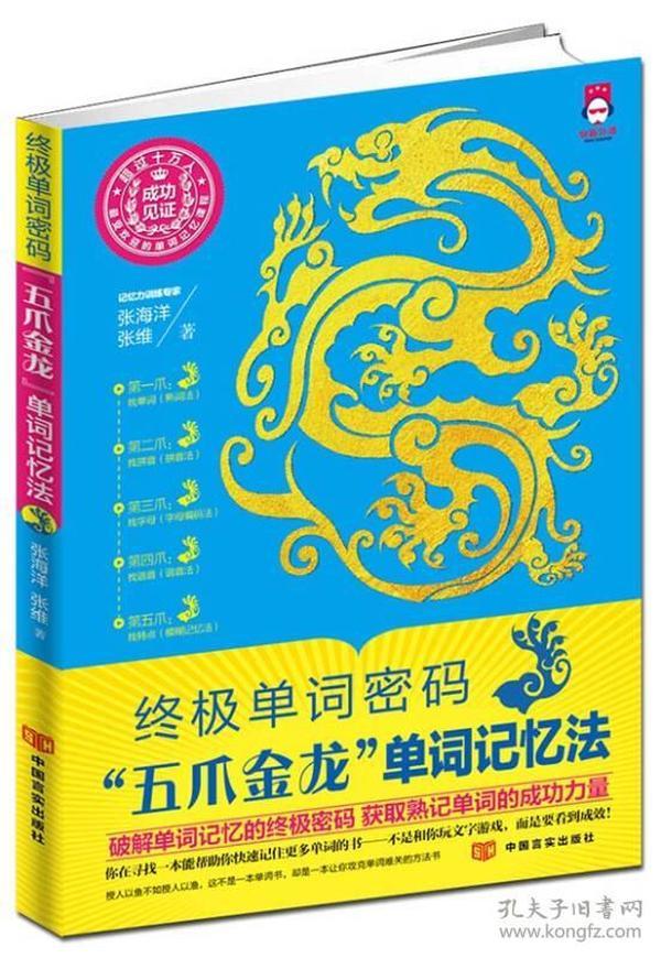 """終極單詞密碼:""""五爪金龍""""單詞記憶法"""