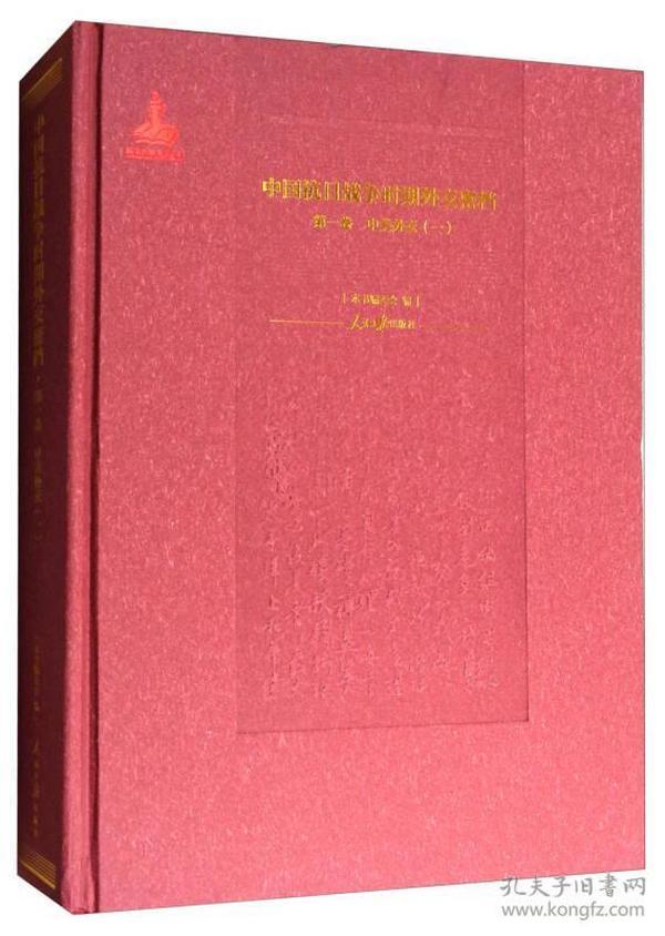 中国抗日战争时期外交密档(第1卷):中美外交1