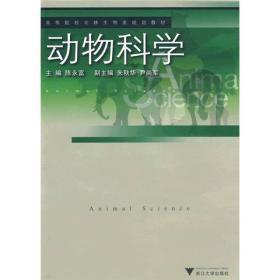【二手包邮】动物科学 陈永富 浙江大学出版社