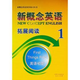 新概念英语 拓展阅读 1册