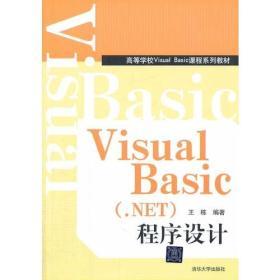 Visual Basic (.NET)程序设计