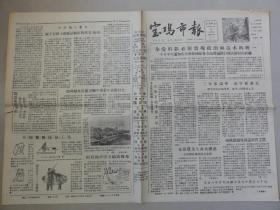 宝鸡市报(1958年 第206期)农业生产大跃进、下乡上山等内容