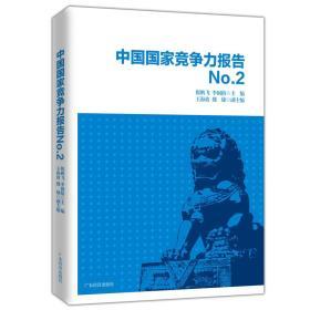 中国国家竞争力报告NO.2