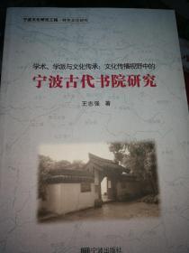 宁波古代书院研究       满百包邮