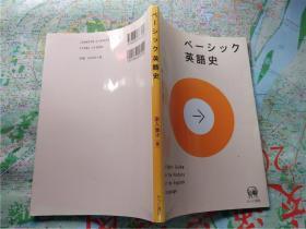 日文--- 英语史