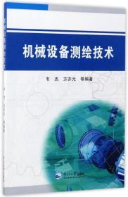 机械设备测绘技术