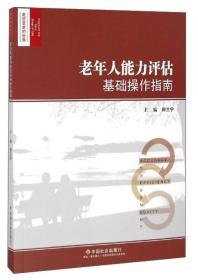 走进变老的世界:老年人能力评估基础操作指南