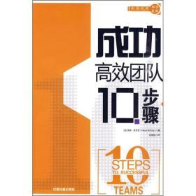 现货-实用经典10步系列:成功高效团队10步骤