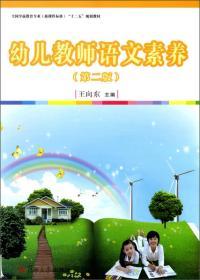 幼儿教师语文素养 王向东 复旦大学出版社 9787309097030