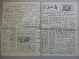 宝鸡市报(1958年 第205期)鲁鹏号召干部上山下乡、漫游文化馆等内容