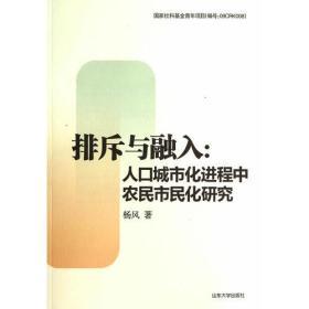 排斥与融入:人口城市化进程中农民市民化研究