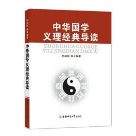 中华国学义理经典导读