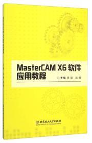 MasterCAM X6软件应用教程