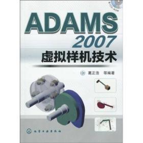 ADAMS2007虚拟样机技术