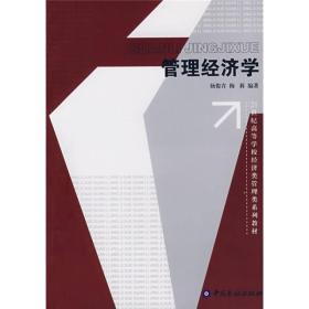 21世纪高等学校经济类管理类系列教材:管理经济学
