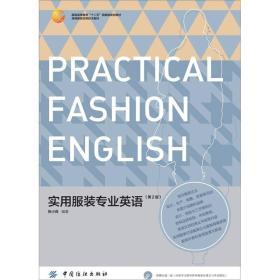 """服装高等教育""""十二五""""部委级规划教材:实用服装专业英语(第2版)"""