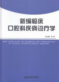 新编临床口腔科疾病诊疗学