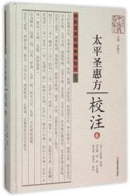 中医名家珍稀典籍校注丛书:《太平圣惠方》校注6
