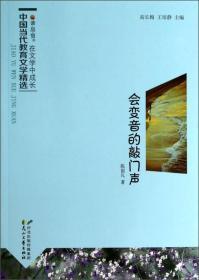 中国当代教育文学精选(双色):会变音的敲门声9787551115247(56412)