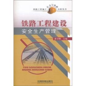鐵路工程建設安全生產管理